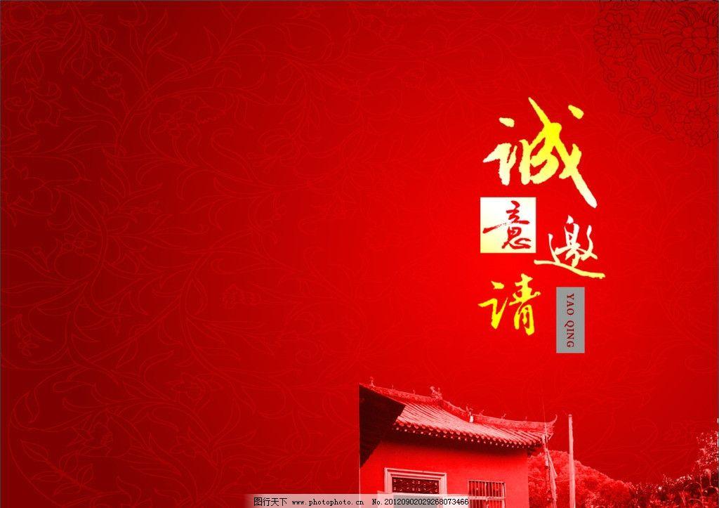 诚意邀请 庙会 书法艺术 暗纹 传统背景 红色背景 请帖招贴 广告设计图片