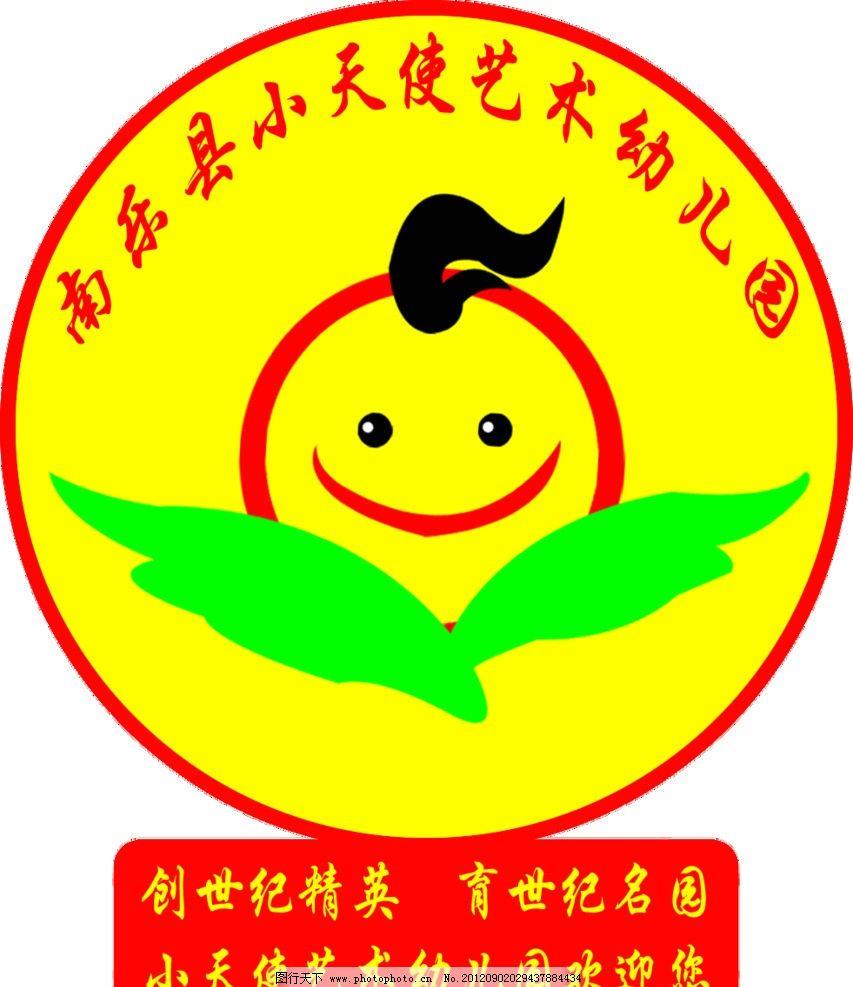 小天使幼儿园 标志 形象 笑脸 娃娃脸 卡通笑脸 源文件 psd 标志设计