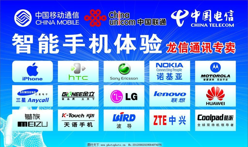 手机品牌标志图片