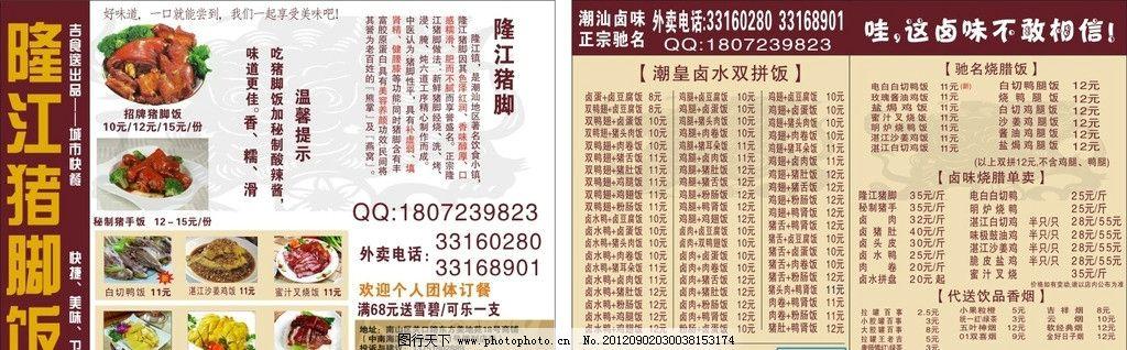 隆江猪脚饭菜单图片_海报设计_广告设计_图行天下图库