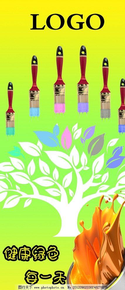 油漆展架 油漆 展架设计 展板模板 广告设计模板 源文件 200dpi psd