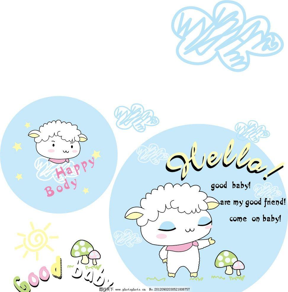 可爱小羊图片_卡通设计