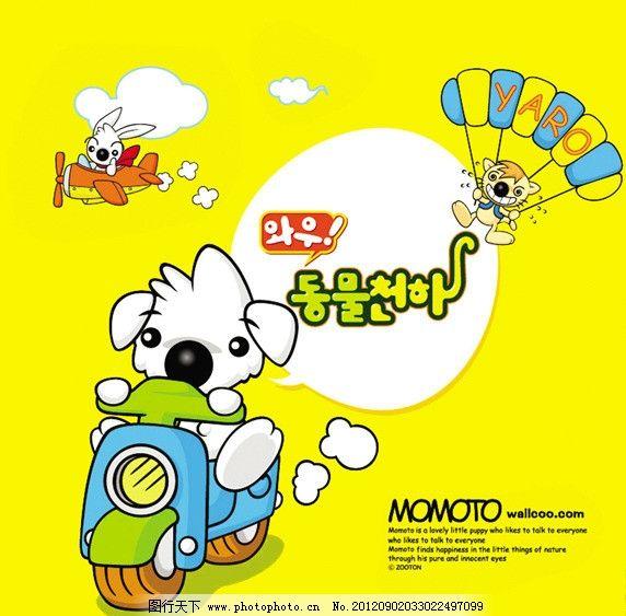 韩版卡通狗 摩托 小狗 黄色底纹 卡通psd psd分层素材 源文件 300dpi