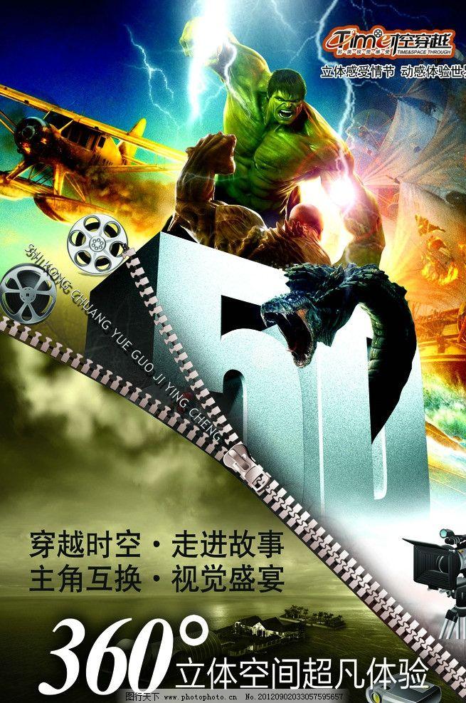 5d海报 5d 时空穿越 5d电影 卡通动漫 阿凡达 穿越时空 电影海报 户外