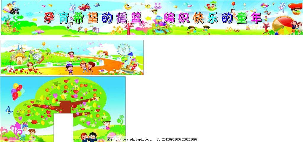 幼儿园 幼儿园展板 卡通背景 可爱展板 儿童节素材 儿童节背景