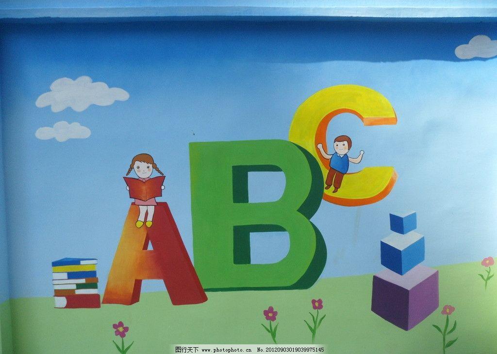 墙绘 幼儿园 读书 小朋友 壁画