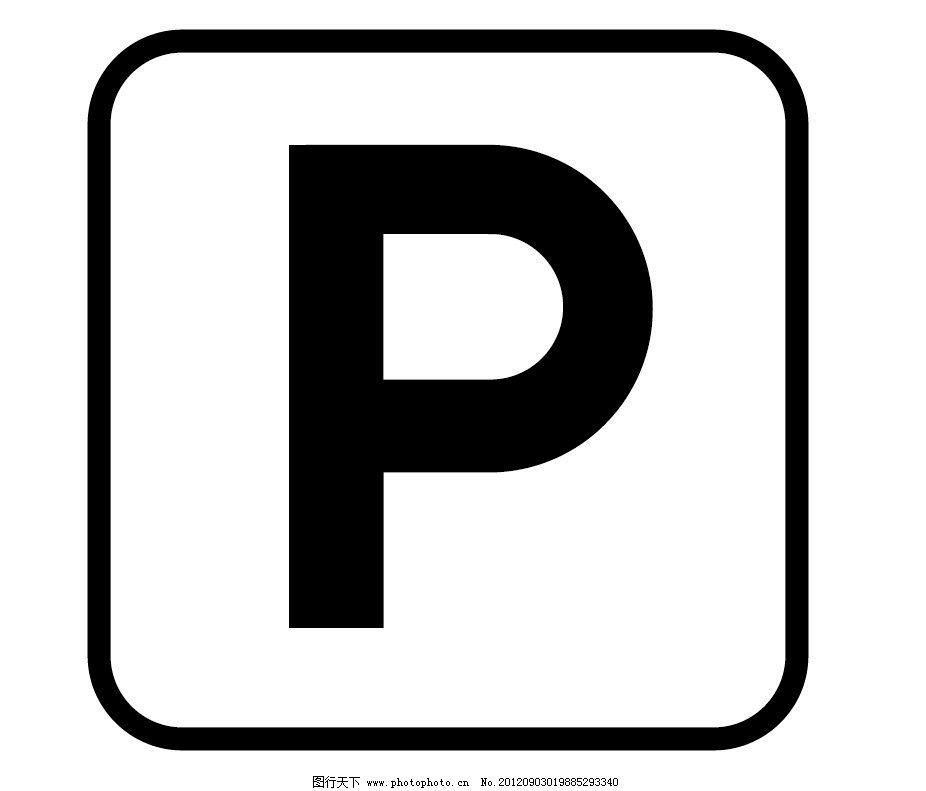 标识 标志 图标 标图 停车的提示 电视台标志 小标志 标识标志图标图片