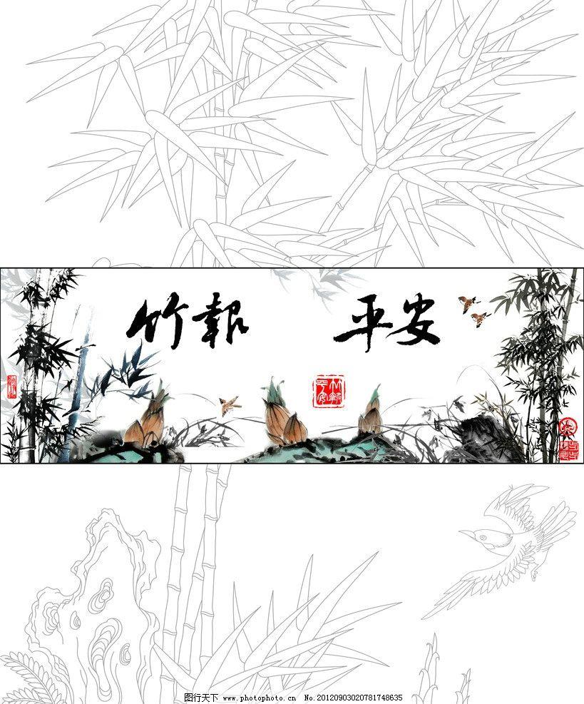竹报平安 玻璃移门图案 竹子 书法 绘画书法 文化艺术 设计 72dpi jpg