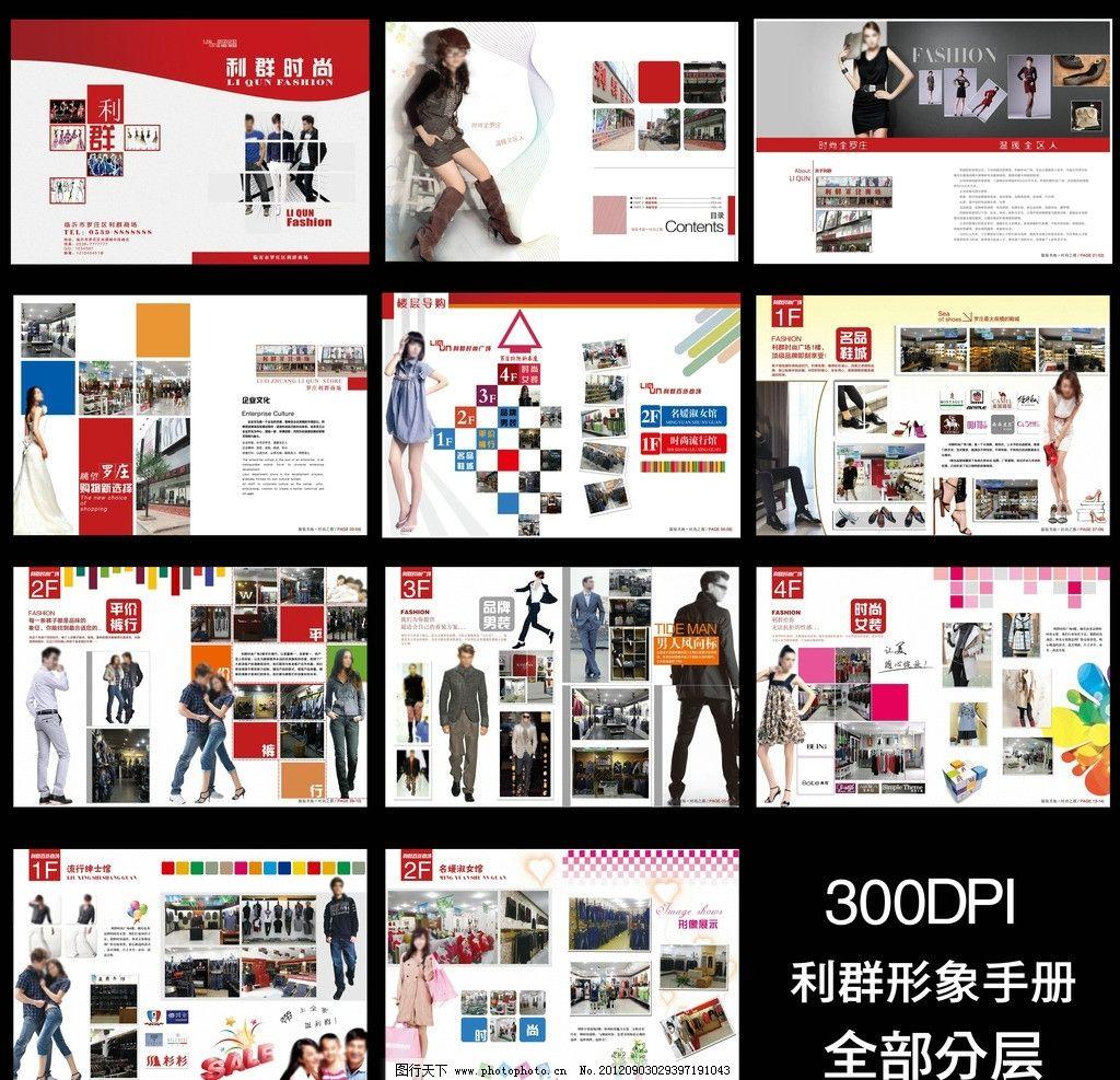 封面设计 内页 样本 宣传册 排版 地产画册 楼书 地产 地产模板图片