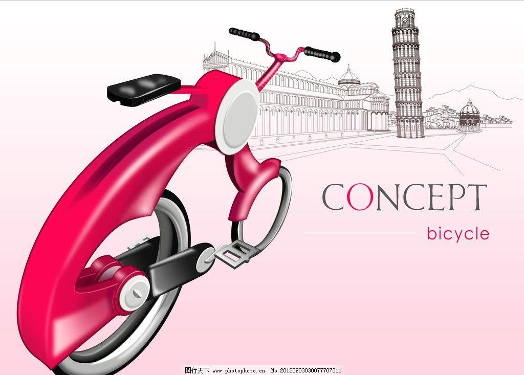 概念自行车图片