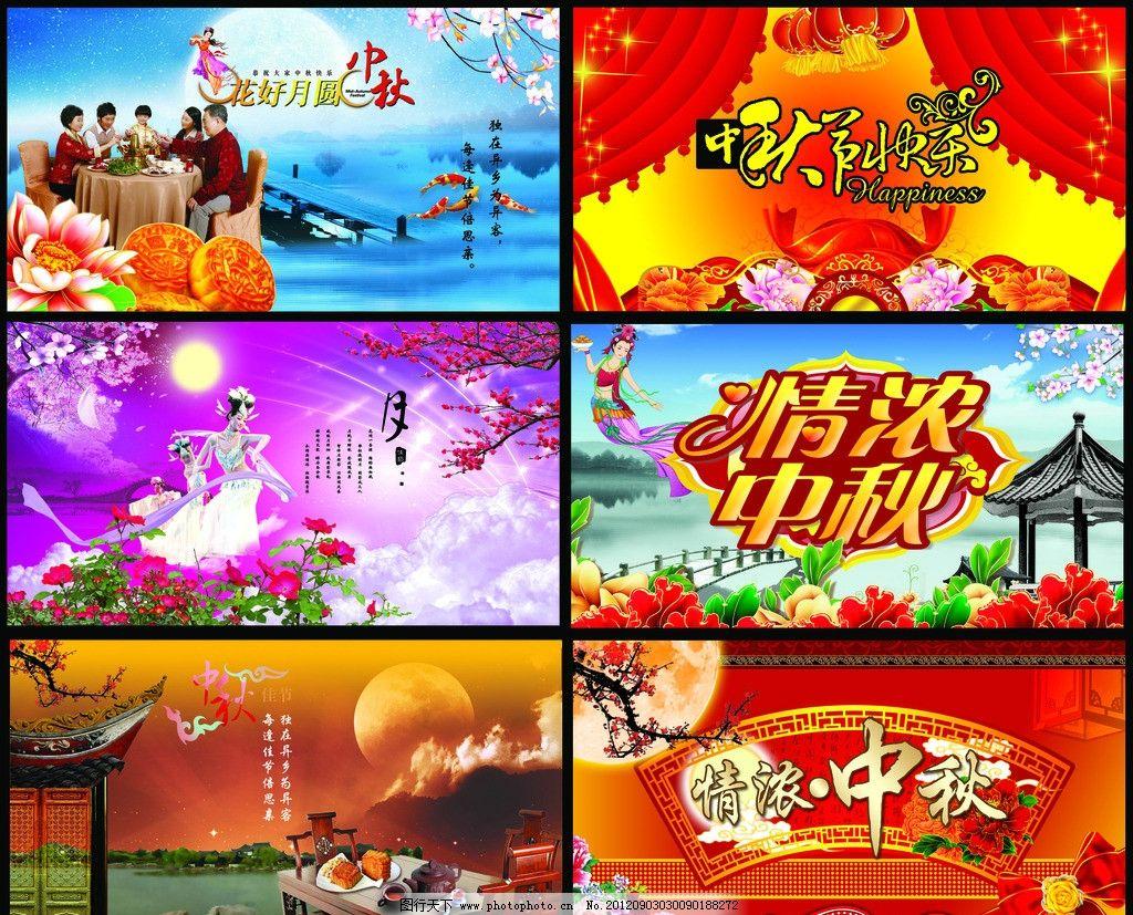 情浓中秋 灯笼 窗帘 传统背景 古典背景 古典花纹 海报设计 广告设计