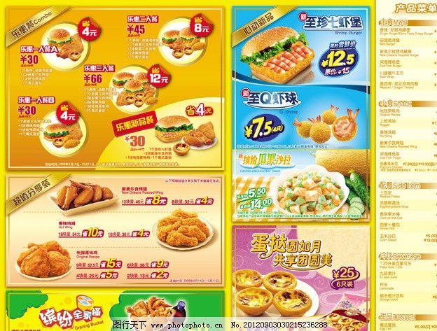 吮指原味鸡 蛋挞 全家桶 沙拉 至珍七虾堡 超值套餐 虾球 肯德基
