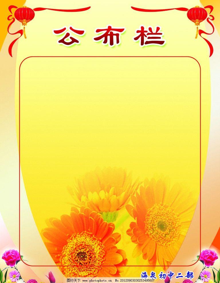 公布栏 版面 学校版面 喜庆 光荣榜 灯笼 花 展板模板 广告设计模板