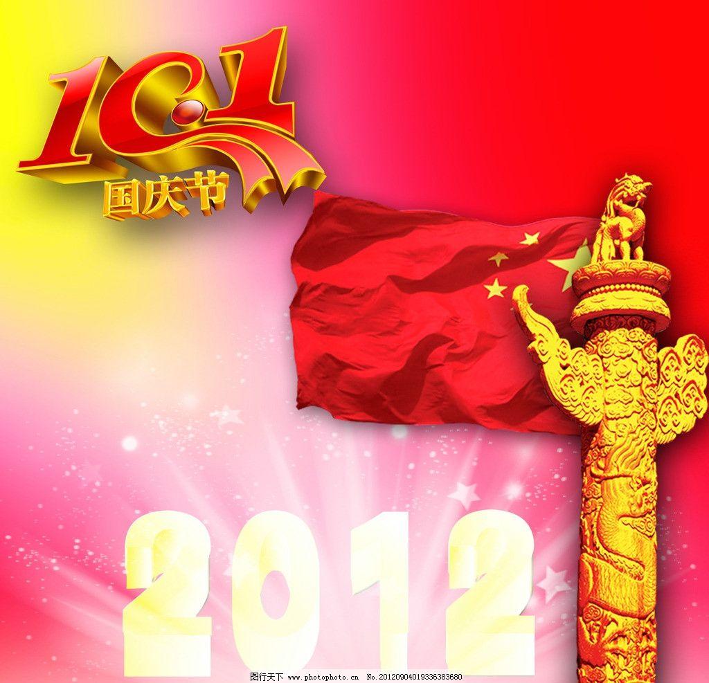 国庆 国庆节艺术字 国旗 华表 光束 节日素材 源文件