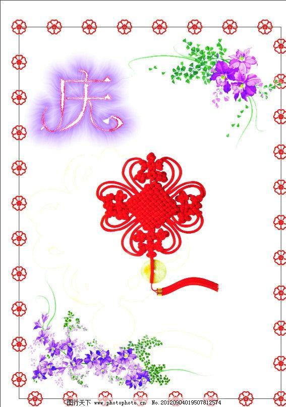 角花 边框 中国结 喜庆 宣传栏 展板模板