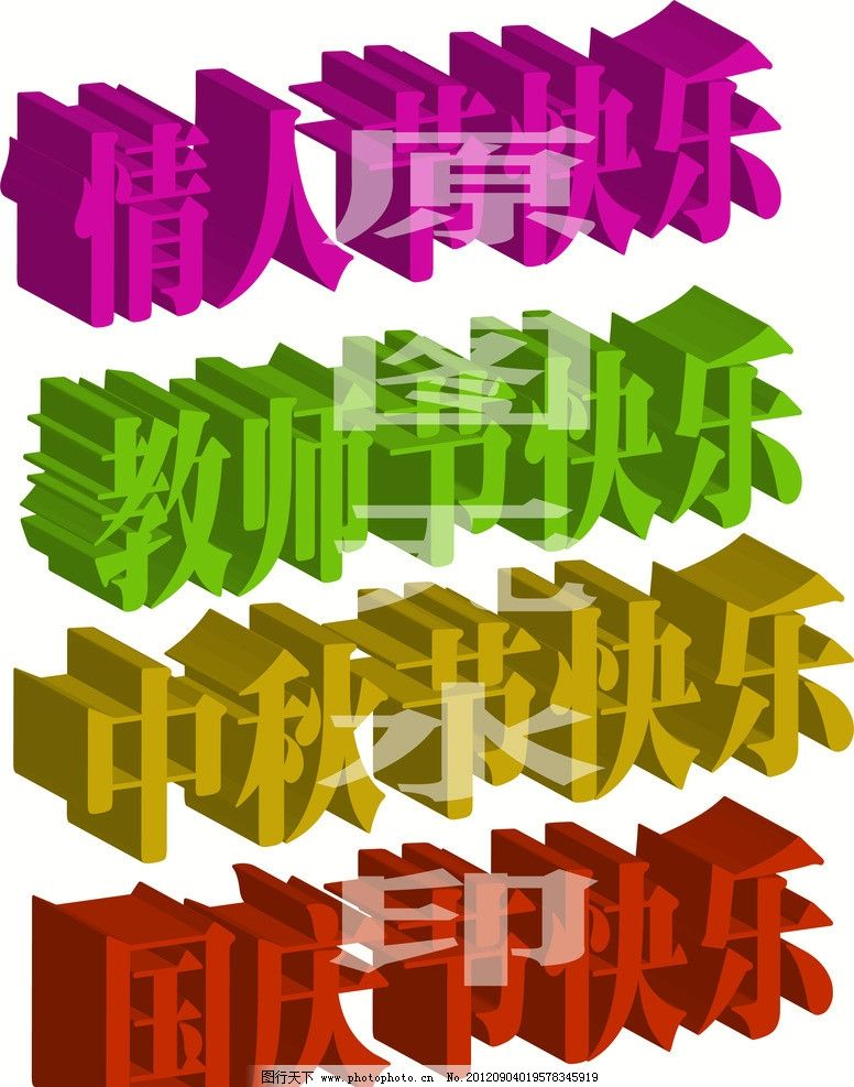 设计图库 文化艺术 其他  节日字体素材 中秋快乐 中秋节 中秋 教师节图片