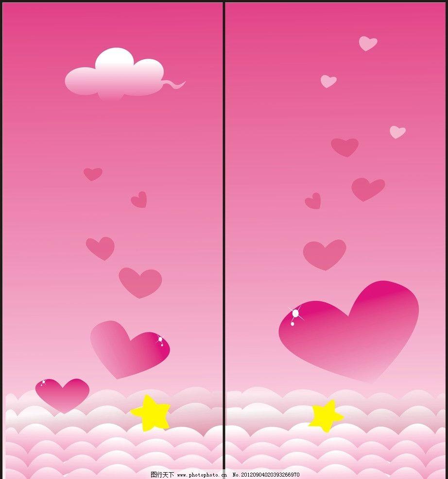 爱心 白云 星星 云层 矢量图 简单图案 移门 花纹花边 底纹边框 矢量