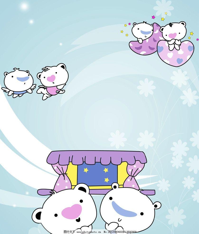 可爱熊 熊 可爱 小花 窗帘 窗户 星星 卡通 麦鼎 移门图案 底纹边框