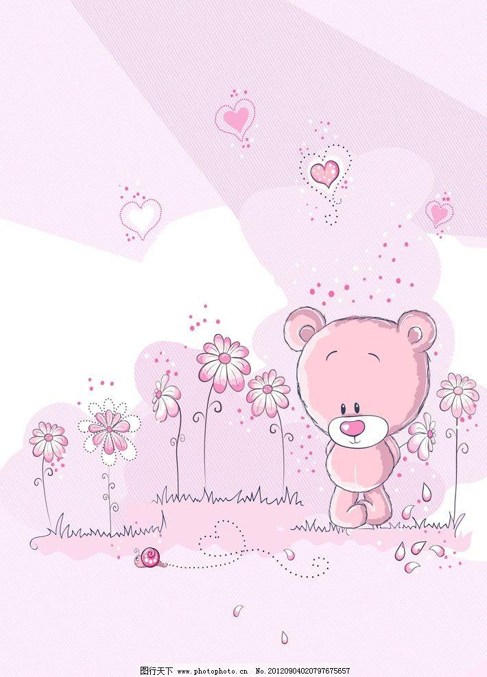 可爱小熊 小熊 粉色 画过 蜗牛 心 麦鼎 移门图案 底纹边框 设计 400