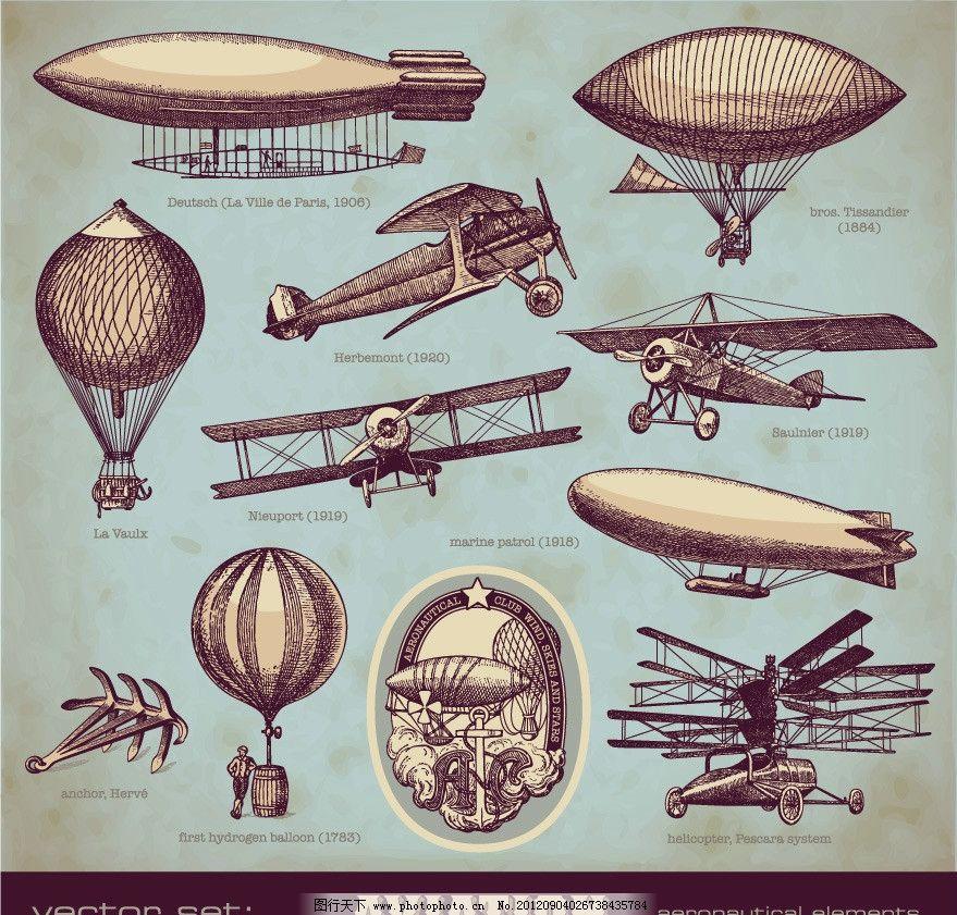 手绘古代飞行交通工具图片