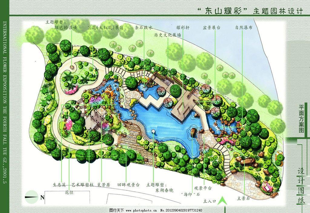 手绘景观平面图 手绘 景观 平面图 景观设计 环境设计 设计 200dpi jp