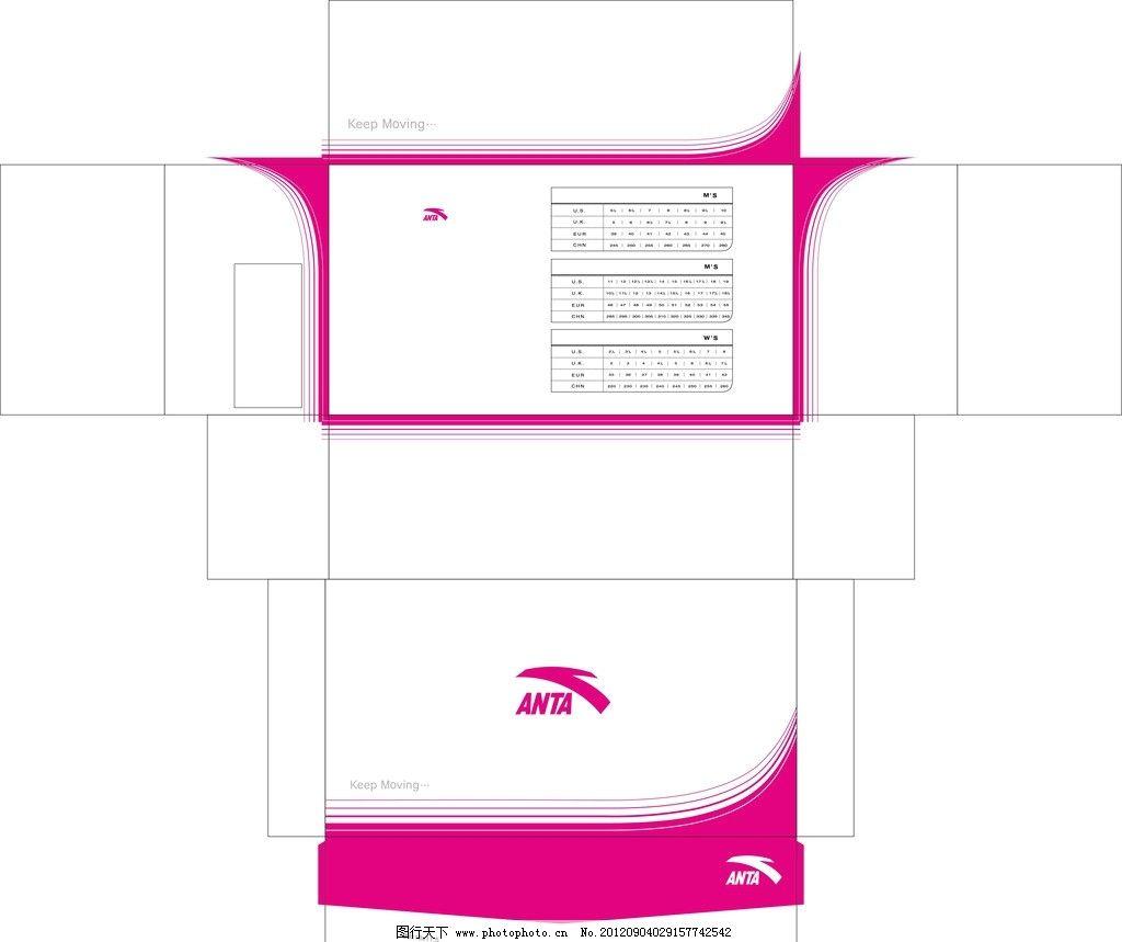 安踏包装盒 鞋盒 运动鞋盒 安踏标志 包装设计 广告设计 矢量