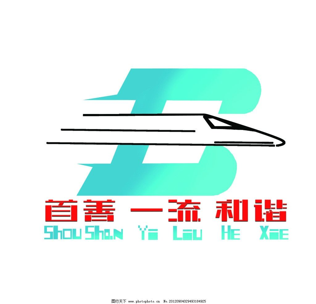 铁路徽标 铁路标志 标志设计 广告设计模板 源文件