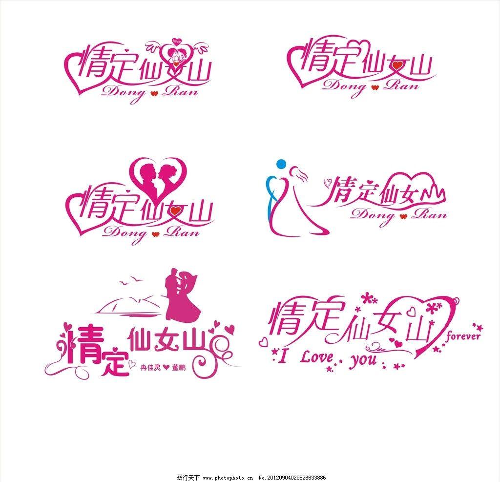 婚礼主题logo图片_设计案例