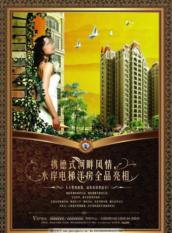 房地产洋酒,房地产广告房地产别墅v洋酒图片zard海报图片