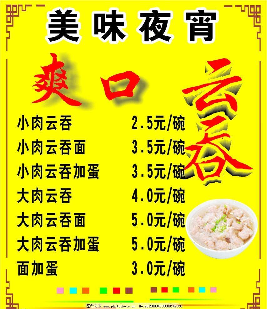 饮食 边框 夜宵 美味 小吃 花边 海报 海报设计 广告设计 矢量 cdr