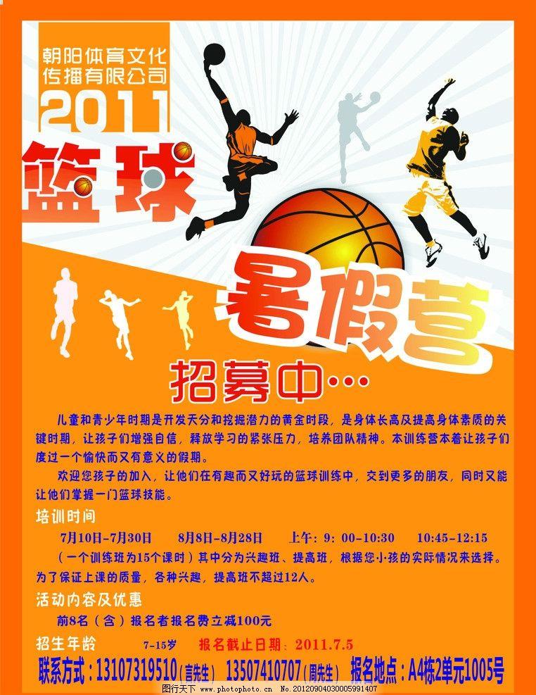 篮球海报 篮球 海报 宣传单