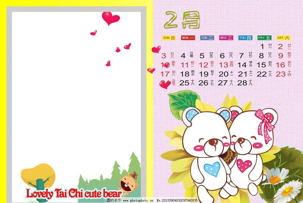 2013 2月卡通小熊台历 可爱小熊 菊花 绿叶 红心 日期 彩色艺术字