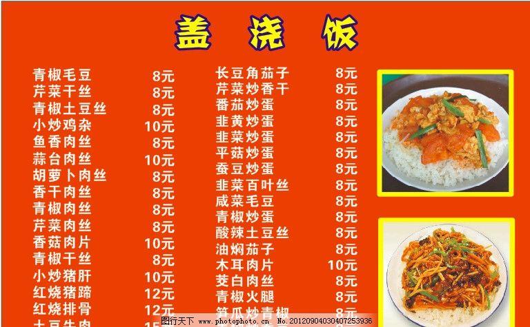 盖浇饭菜单 菜单 盖浇饭 菜谱 菜谱写真      菜单菜谱 广告设计 矢量