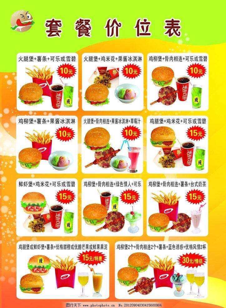 价目表 汉堡 可乐 菜单菜谱 广告设计模板 源文件 300dpi psd