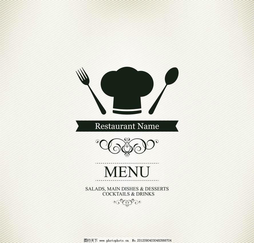 西餐厅菜单封面设计 欧式