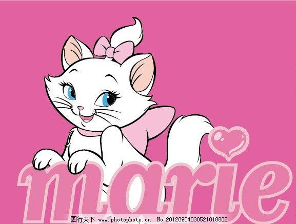 玛丽猫 可爱猫咪 性感猫咪 卡通人物 欧美动漫 迪士尼动画 迪士尼系列