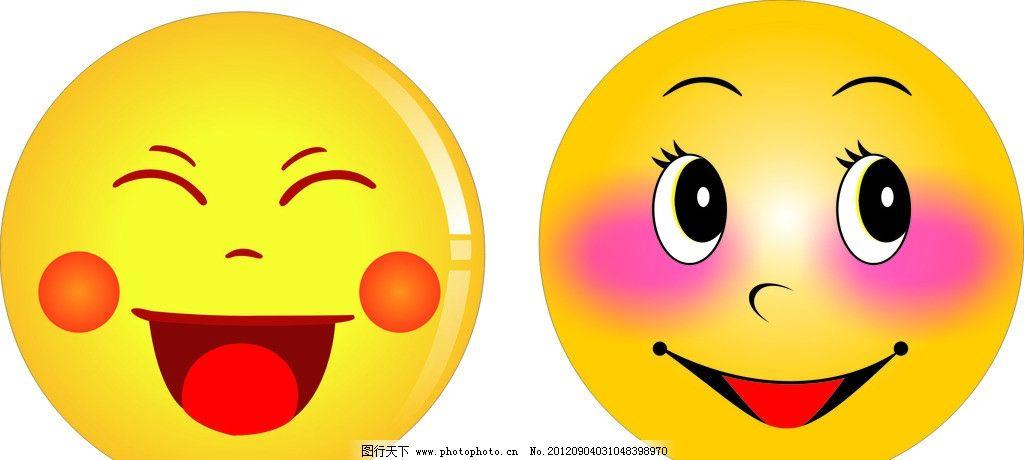 笑脸 可爱 可爱的笑脸 幼儿园笑脸 开心 卡通笑脸 卡通设计 海报