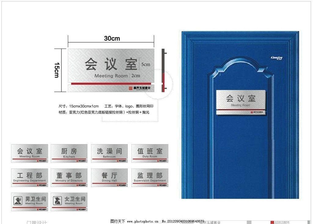 工程项目部门牌_门牌 门牌设计 会议室 洗澡间        工程牌 其他设计 广告设计 矢量