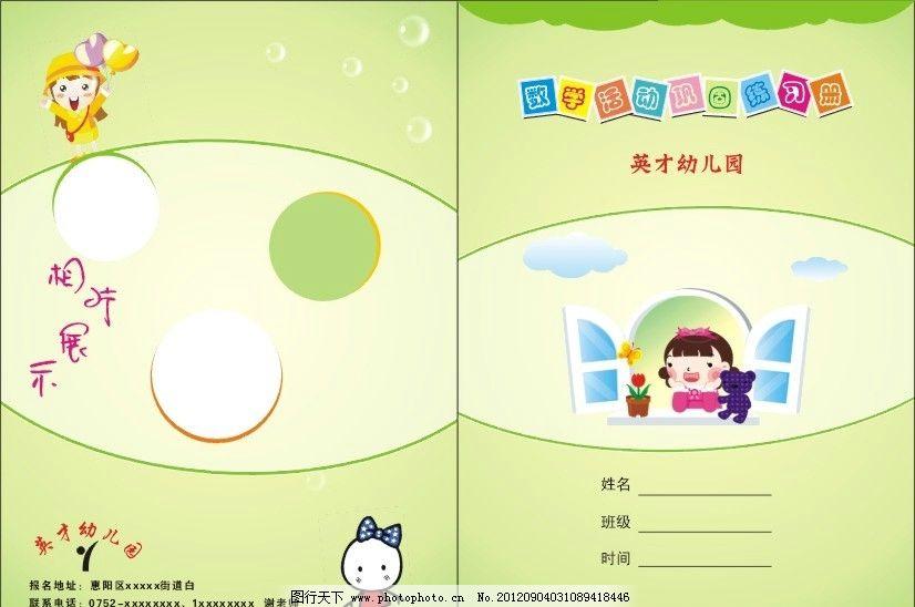 幼儿园封面图片_其他_广告设计_图行天下图库图片