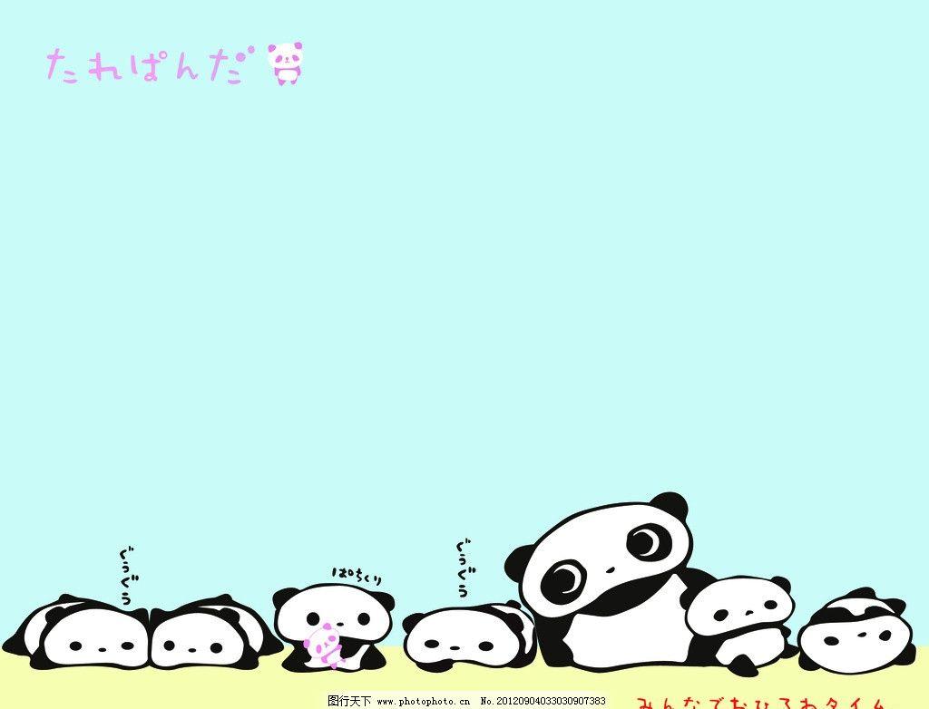可爱小熊猫 小熊猫 熊猫 电脑桌面 可爱动物 桌面背景 psd分层素材 源