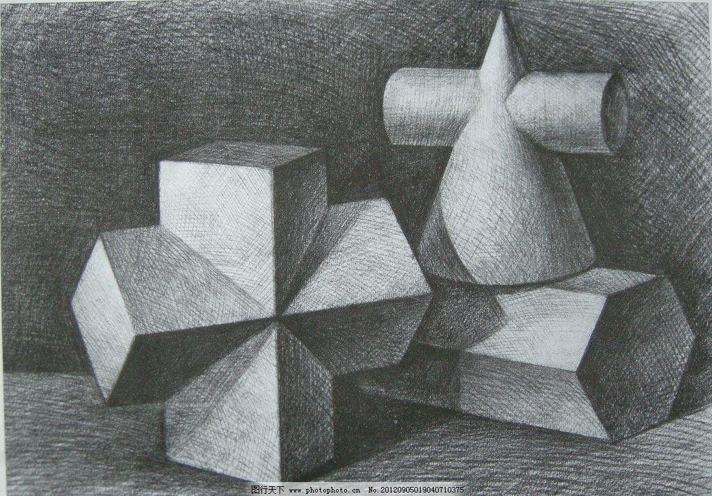 素描几何体 几何体 素描