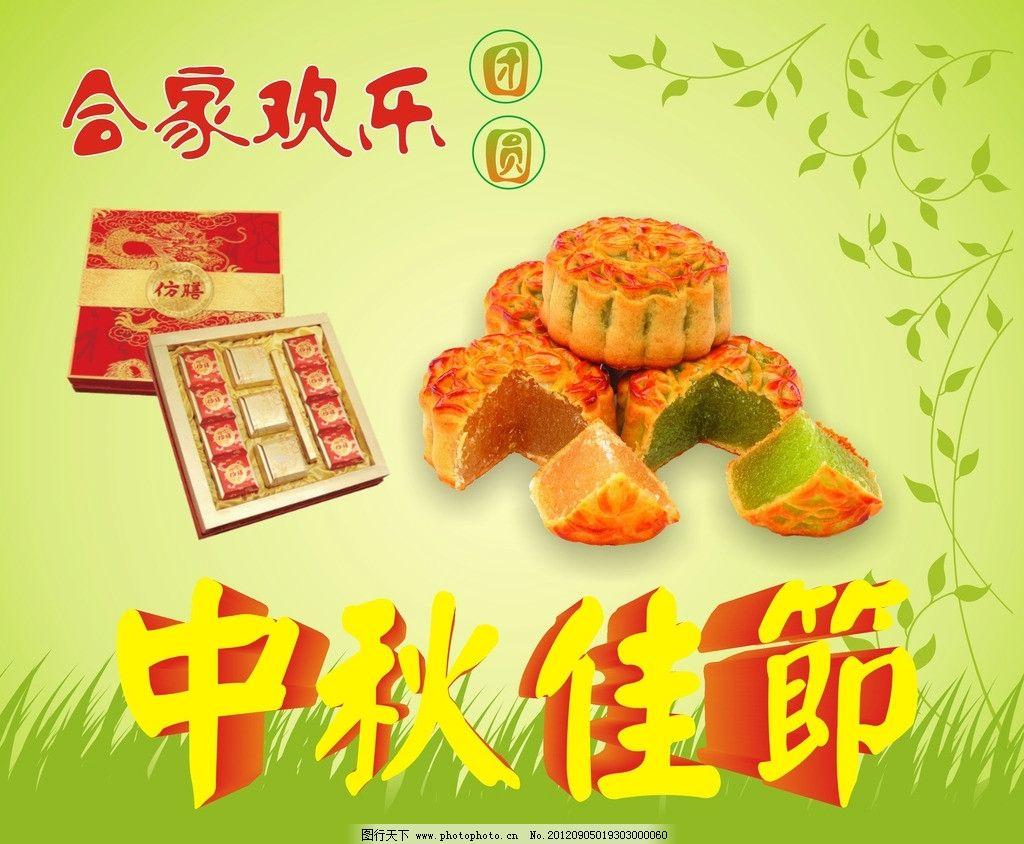 中秋佳节图片,月饼 月饼礼盒 合家欢乐 团圆 中秋节