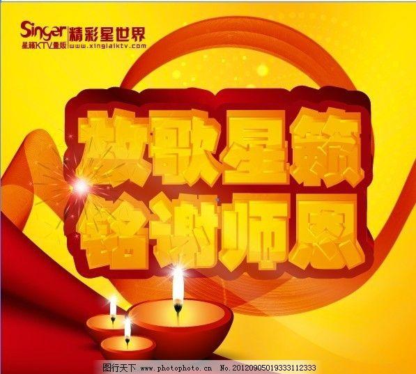 教师节 教师 蜡烛 丝带 节日素材 矢量 eps