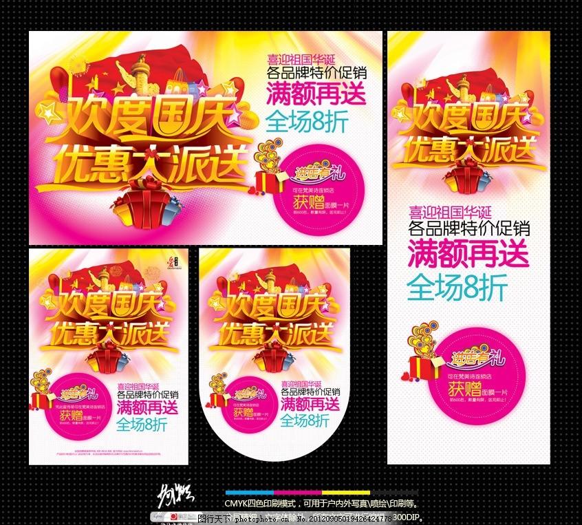 设计图库 文化艺术 节日庆祝  国庆节 国庆节快乐 迎中秋 中秋节 欢度