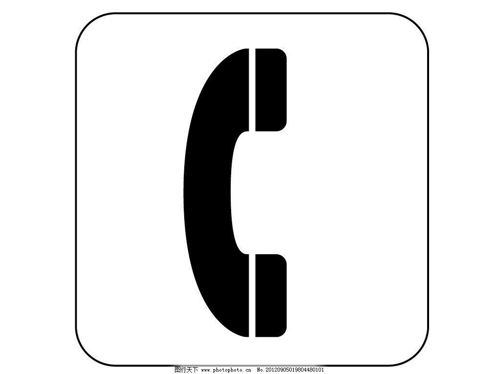 标识 标志 图标 标图 电话的标识 小标志 公共标识标志 标识标志图标