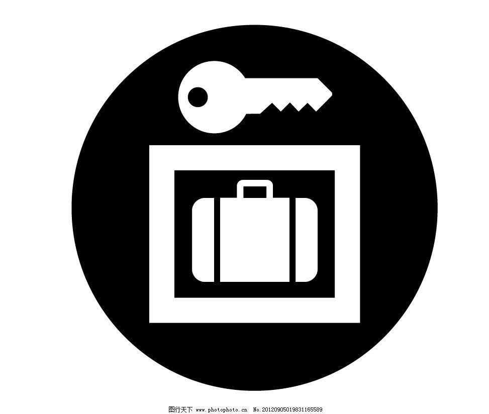 标识 标志 图标 标图 保险柜的钥匙的提示 电视台标志 小标志 企业
