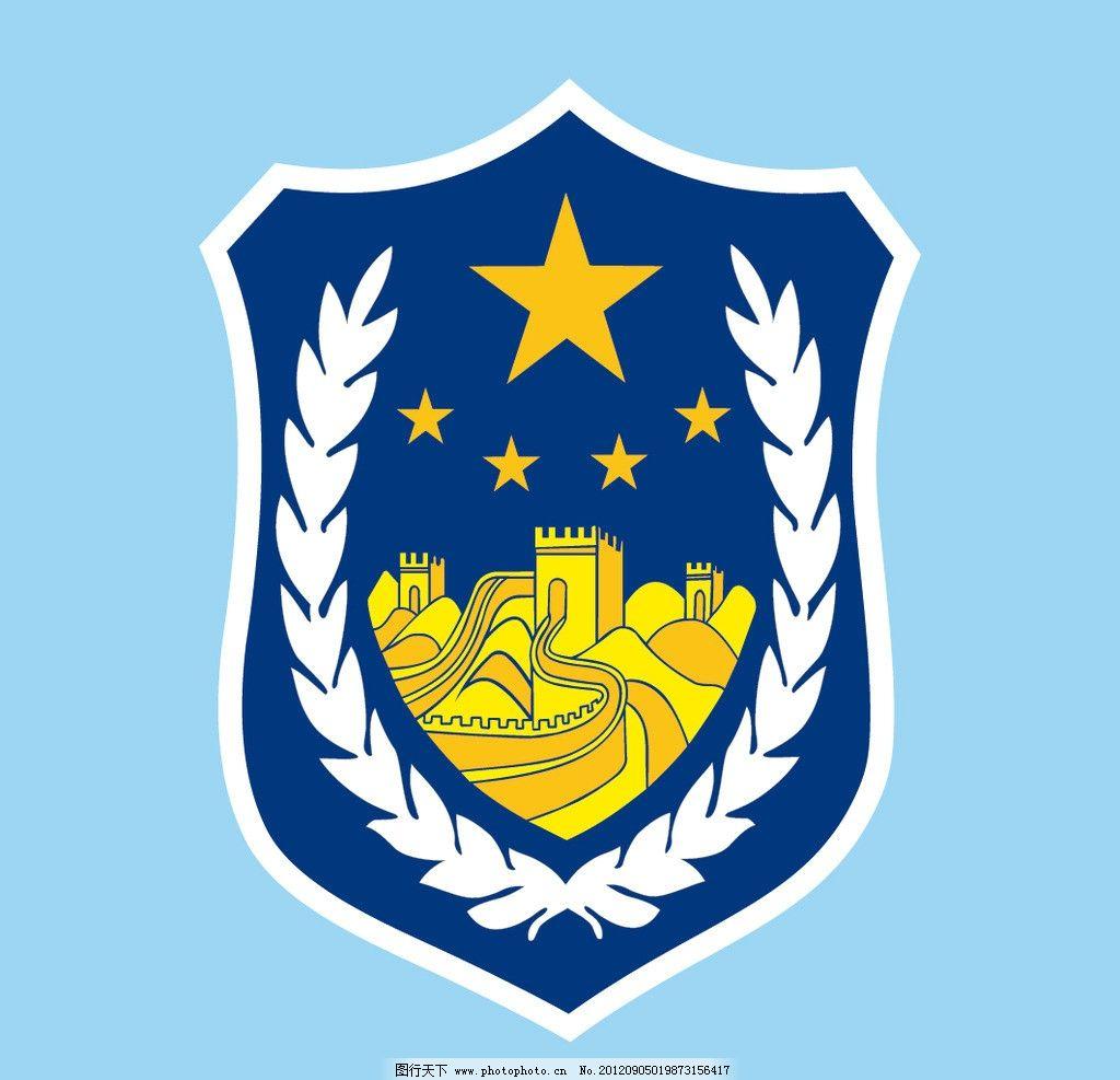 警车标志 警车logo 五角星 万里长城 麦穗 公共标识标志 标识标志图标