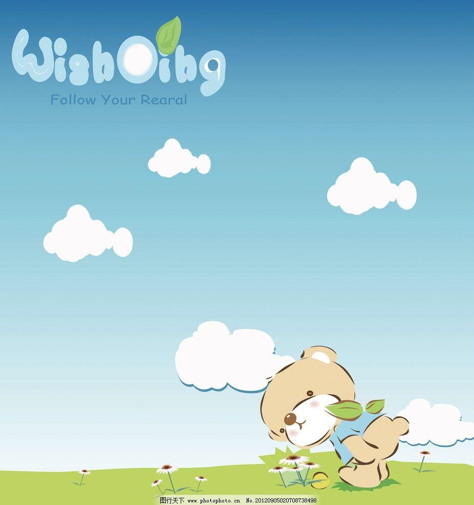 小熊 白云 草地 卡通 动物 移门图 设计图