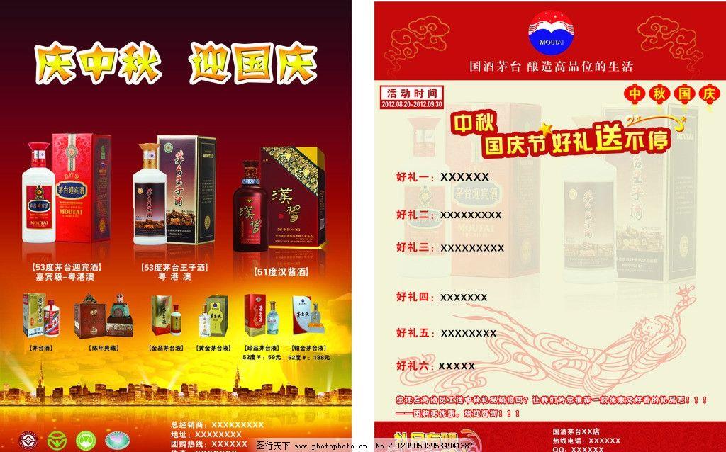 茅台宣传单 国酒茅台宣传单 茅台酒 海报设计 茅台标志 中秋 国庆
