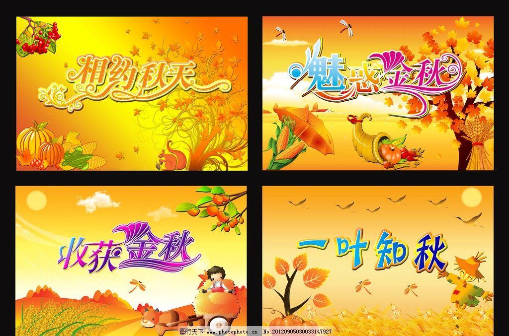 相约秋天 一叶知秋 山楂 枫树 叶子 松鼠 南瓜 玉米 柿子 云 阳光